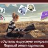 Как сделать бесплатную открытку 1| этап картинки