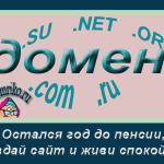 Остался год до пенсии,создай сайт и живи спокойно!