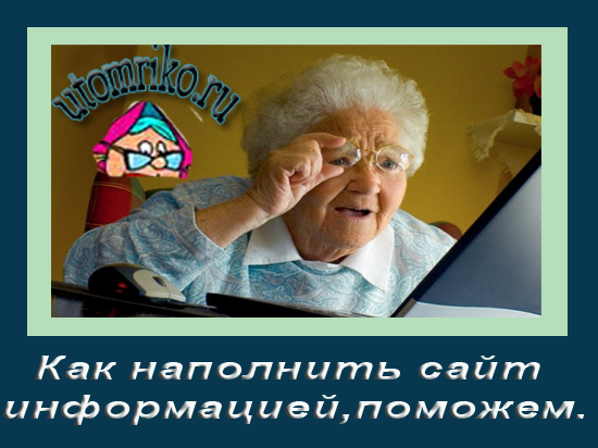 Как наполнить сайт информацией