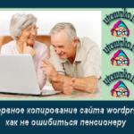 Резервное копирование сайта wordpress,как не ошибиться пенсионеру