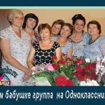 Группа в Одноклассниках.Зачем нужна бабушке?
