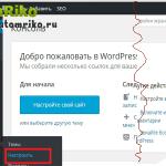 Пенсионеры-добро пожаловать в wordpress!