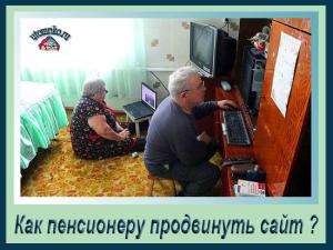 Как пенсионеру продвинуть сайт ?