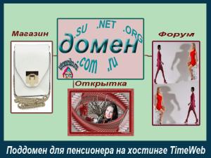 Поддомен для пенсионера на хостинге TimeWeb