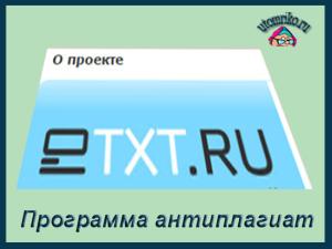 Программа Etxt антиплагиат