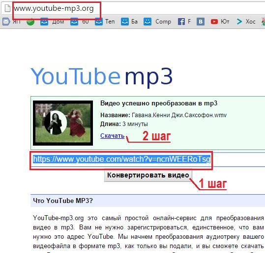 Как скачать музыку mp3 бесплатно