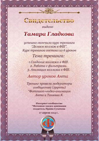 Тамара Гладкова