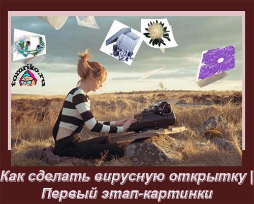 Как сделать бесплатную открытку 1| этап