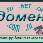 Хостинг фундамент вашего сайта