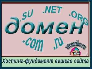 Хостинг-фундамент вашего сайта
