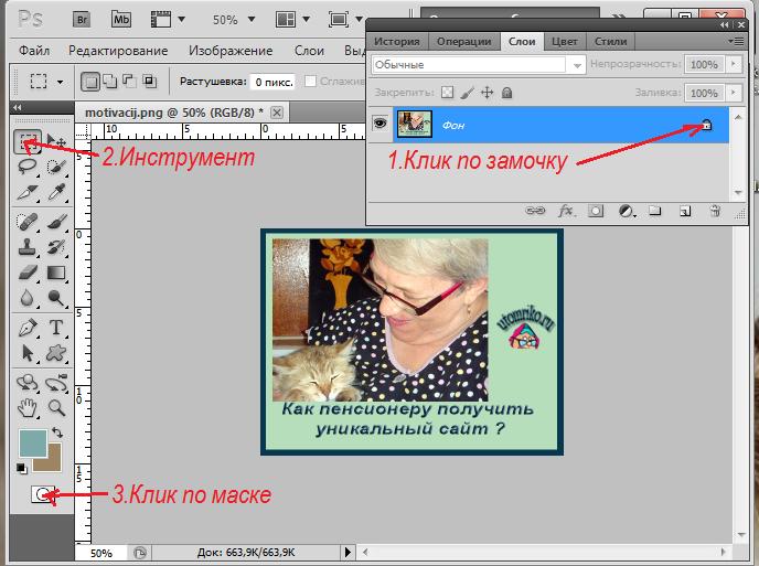 Как сделать рваные края в Фотошопе