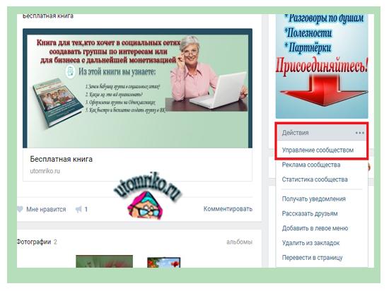 Как удалить Вконтакте участника из собственной группы
