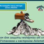 Плагин  Akismet для защиты wordpress от спама.Установка и настройка