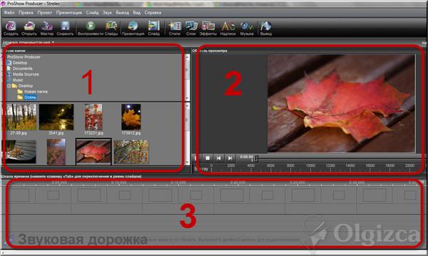 Программа ProShow Producer.Как начать работать новичку и научиться создавать презентацию.Начало урок 1