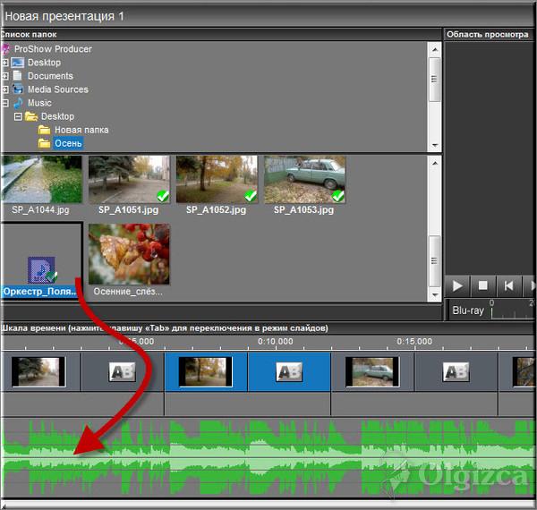 ProShow Producer Начало+Программа для создания и редактирования видео