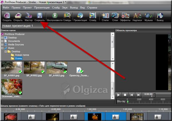 ProShow Producer Начало+Программа для создания и редактирования видео+уроки