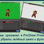 Футаж  хромакей  в ProShow Producer. Как убрать зелёный цвет с футажа.