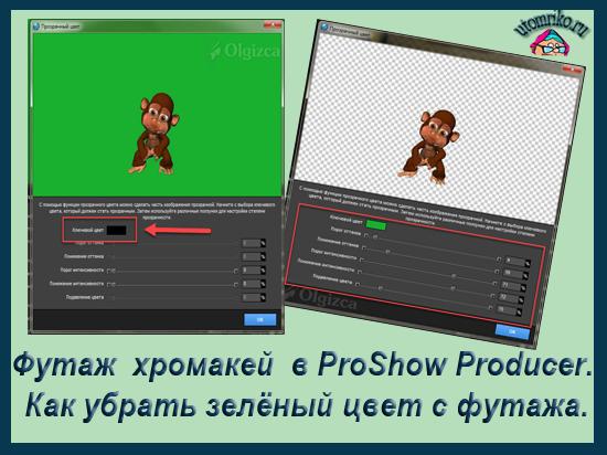 Футаж хромакей в ProShow Producer