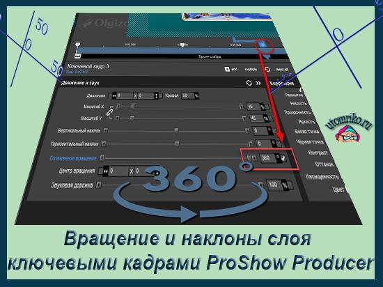 Вращение и наклоны слоя ключевыми кадрами ProShow Producer