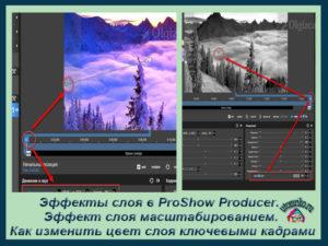 Эффекты слоя в ProShow Producer