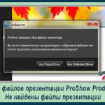 Сбор файлов презентации ProShow Producer. Не найдены файлы презентации