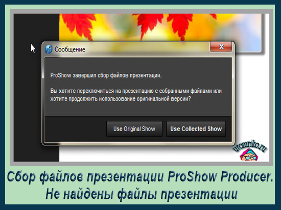 Сбор файлов презентации ProShow Producer