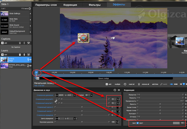 Эффекты слоя ключевыми кадрами в ProShow Producer