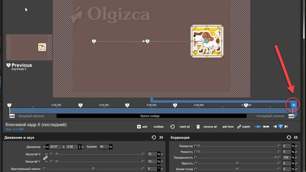 Замена изображения ключевыми кадрами ProShow Producer