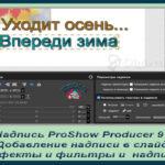 Надпись ProShow Producer 9 .  Добавление надписи в слайд . Эффекты и фильтры и  надписи.