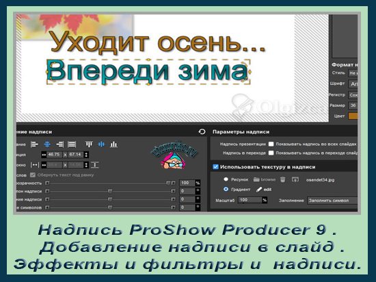 Надпись ProShow Producer 9