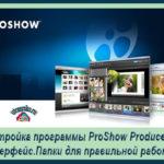 Настройка программы ProShow Producer 9. Интерфейс.Папки ProShow Producer для правильной работы.