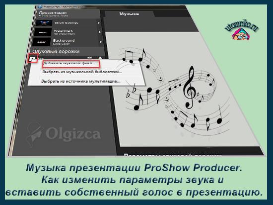 Музыкальная дорожка презентации ProShow Producer