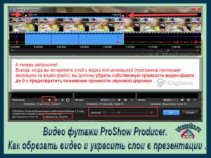 Видео футажи ProShow Producer