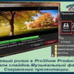 Первый ролик в ProShow Producer. Шкала слайдов. Музыкальный файл. Сохранение презентации.