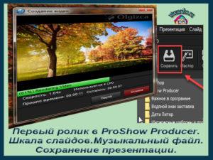 Первый ролик в ProShow Producer