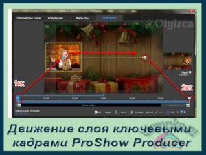 Движение слоя ключевыми кадрами ProShow Producer