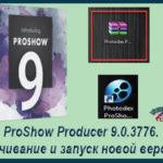 ProShow Producer 9.0.3776. Архив программы. Скачивание и запуск портабельной версии.Ярлык программы.