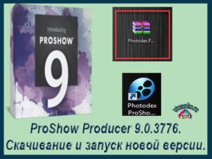 ProShow Producer 9.0.3776.
