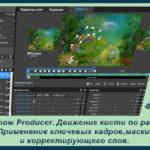 ProShow Producer. Движение кисти по радуге.Применение ключевых кадров, маски и корректирующего слоя.