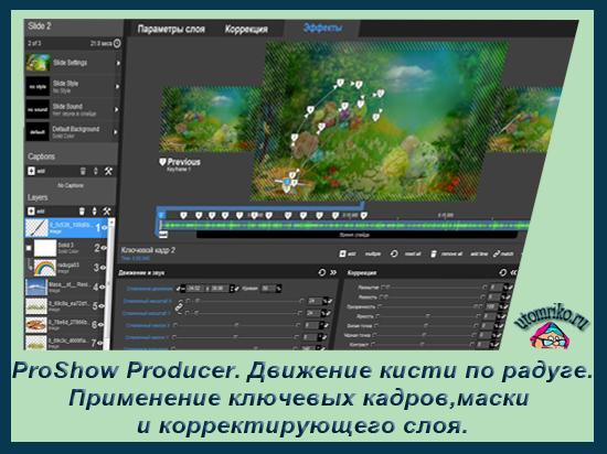 ProShow Producer. Движение кисти по радуге