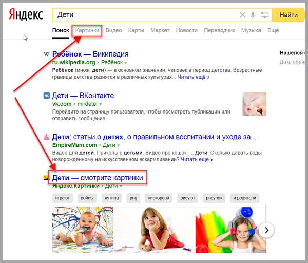 Как найти информацию в интернете