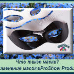 Применение масок в ProShow Producer. Полутоновая маска. Маска из видео.