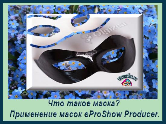 Применение масок в ProShow Producer