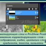 Корректирующие слои в ProShow Producer.Применение корректирующего слоя — как изображения, видео, цветного слоя, градиента, текста, виньетки