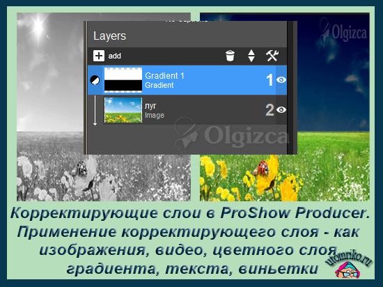 Корректирующие слои в ProShow Producer