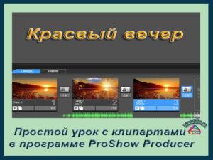 Простой урок с клипартами в программе ProShow Producer