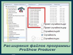 Расширения файлов программы ProShow Producer