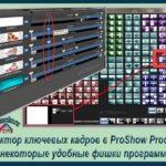 Редактор ключевых кадров в ProShow Producer и некоторые удобные фишки программы. Применение сетки, внутренние переходы.