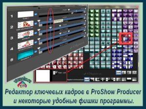 Редактор ключевых кадров в ProShow Producer