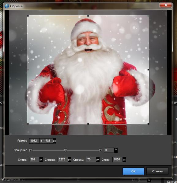 ProShow Producer. Делаем новогоднюю открытку.